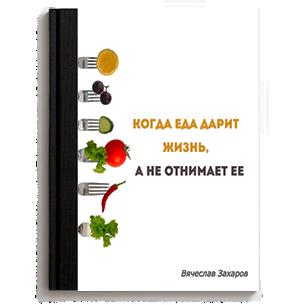 программа диетолога для похудения цена