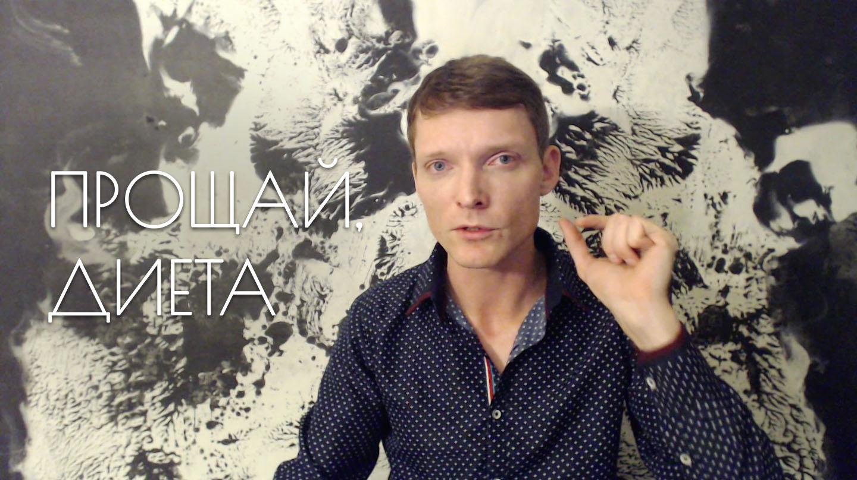 Видео-курс Вячеслава Захарова «Прощай, диета» • Dietconsultant
